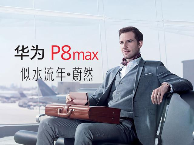 Huawei P8 MAX , un prix de 570€ pour 6,8″