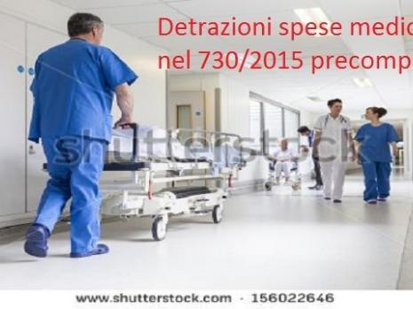Modello 730 anno 2015 precompilato: spese mediche e sanitarie detraibili