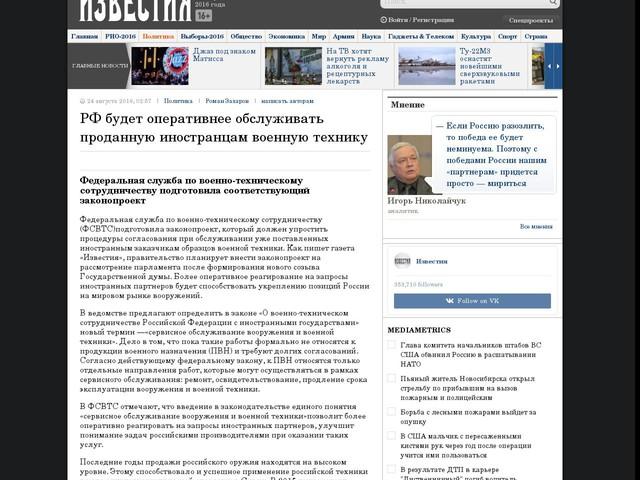 РФ будет оперативнее обслуживать проданную иностранцам военную технику