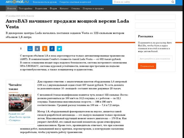 АвтоВАЗ начинает продажи мощной версии Lada Vesta