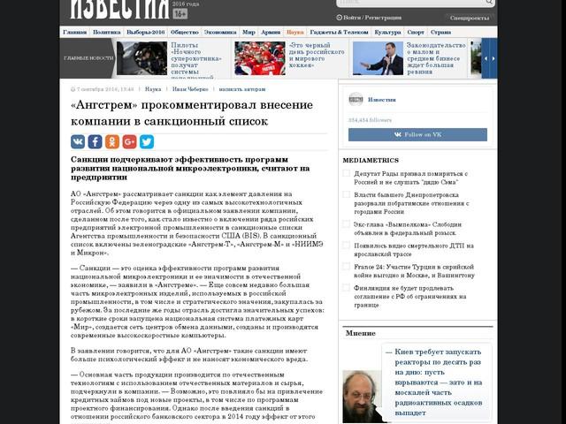 «Ангстрем» прокомментировал внесение компании в санкционный список