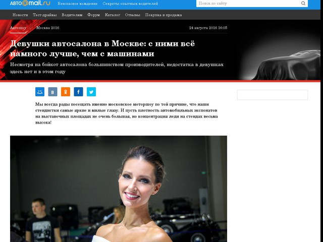 Девушки автосалона вМоскве: сними всё намного лучше, чем смашинами